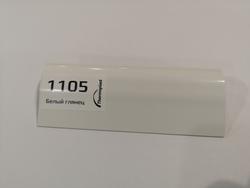 Плинтус пристеночный AP740 с завалом, 1105 белый глянец (цена за 3 пог.м)
