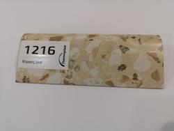 Плинтус пристеночный AP740 с завалом, 1216 камешки (цена за 3 пог.м)