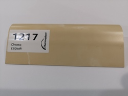 Плинтус пристеночный AP740 с завалом, 1217 оникс серый (цена за 3 пог.м)
