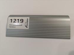 Плинтус пристеночный AP740 с завалом, 1219 алюминиевая полоса (цена за 3 пог.м)