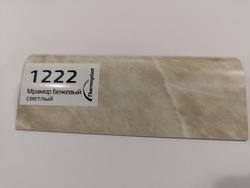Плинтус пристеночный AP740 с завалом, 1222 мрамор бежевый светлый (цена за 3 пог.м)