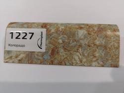 Плинтус пристеночный AP740 с завалом, 1227 колорадо (цена за 3 пог.м)