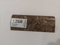 Плинтус пристеночный AP740 с завалом, 1268 аламбра темная (цена за 3 пог.м)