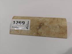 Плинтус пристеночный AP740 с завалом, 1269 аламбра (цена за 3 пог.м)