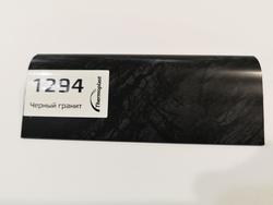 Плинтус пристеночный AP740 с завалом, 1294 черный гранит (цена за 3 пог.м)