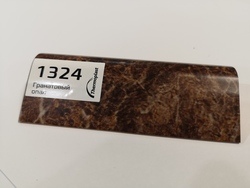 Плинтус пристеночный AP740 с завалом, 1324 гранатовый опал (цена за 3 пог.м)