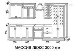 Кухня Массив Люкс 3000 с пеналом